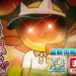 白猫テニス テニス・ヤロウ生放送