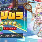 白猫テニス プリムラ
