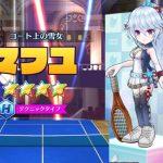 白猫テニス ハードマフユ
