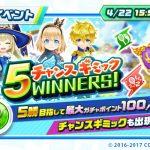 チャンスギミック5WINNERS!